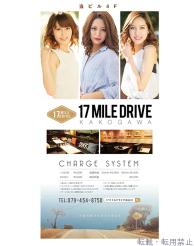 17マイルドライブ加古川
