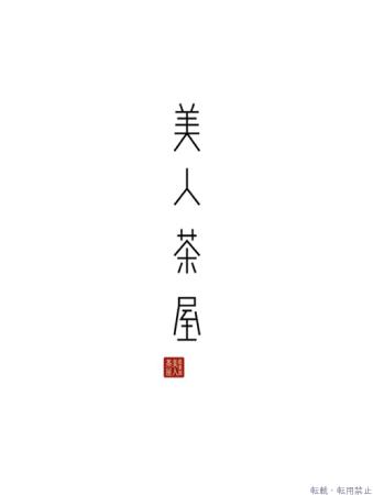 美人茶屋 宣伝部プロフィール画像