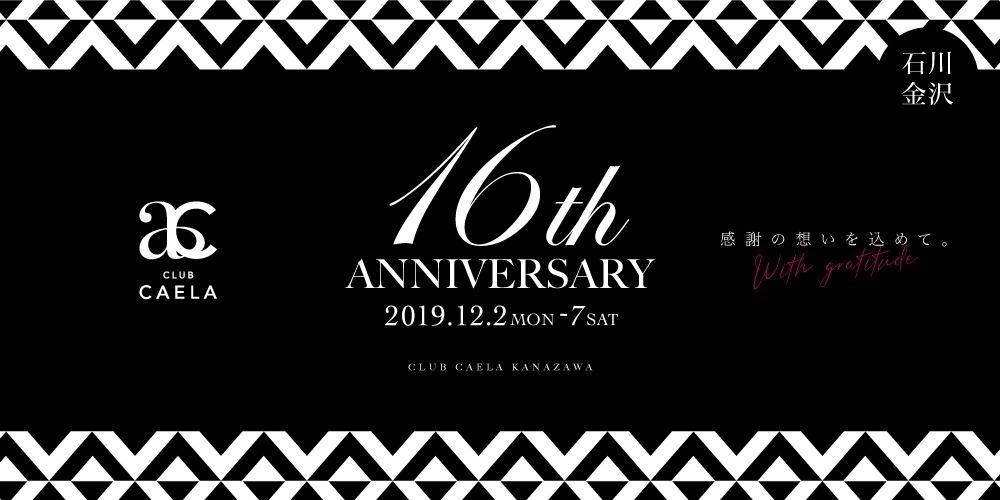 カエラ金沢 16th ANNIVERSARY !! 12.02(月) - 12.07(土):キャバクラ