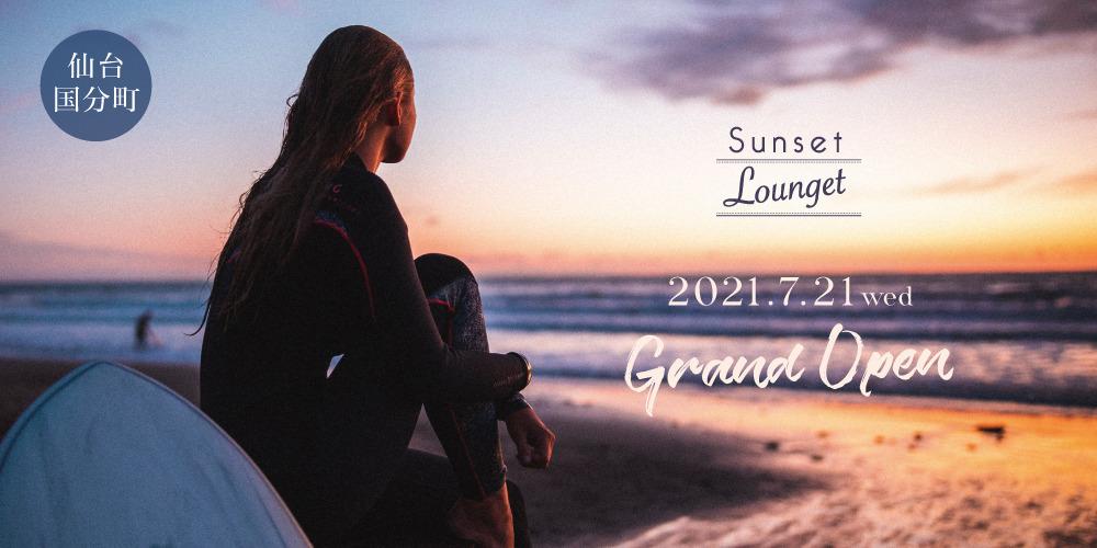 サンセットラウンジェット仙台 2021.7.21(水) Grand Open!! :キャバクラ