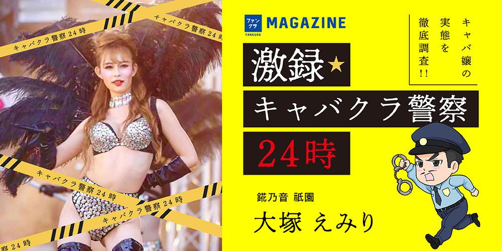 激録★キャバクラ警察24時│えみり ファンクラマガジン :キャバクラ