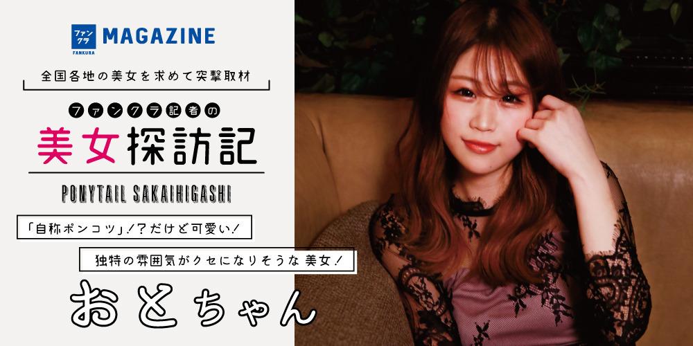 """美女探訪記 """"おとちゃん"""""""