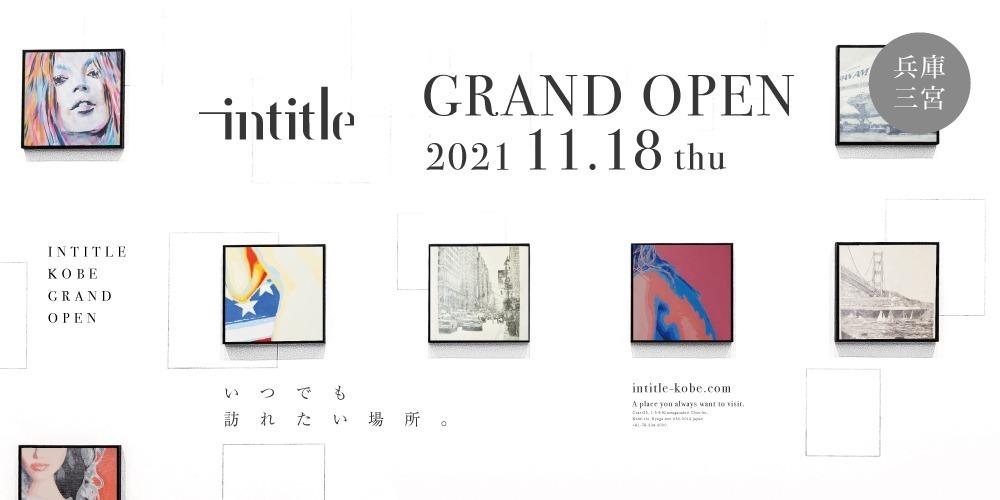 インタイトル神戸 [兵庫/三宮] 2021.11.18(木) OPEN!! :キャバクラ ニュークラブ