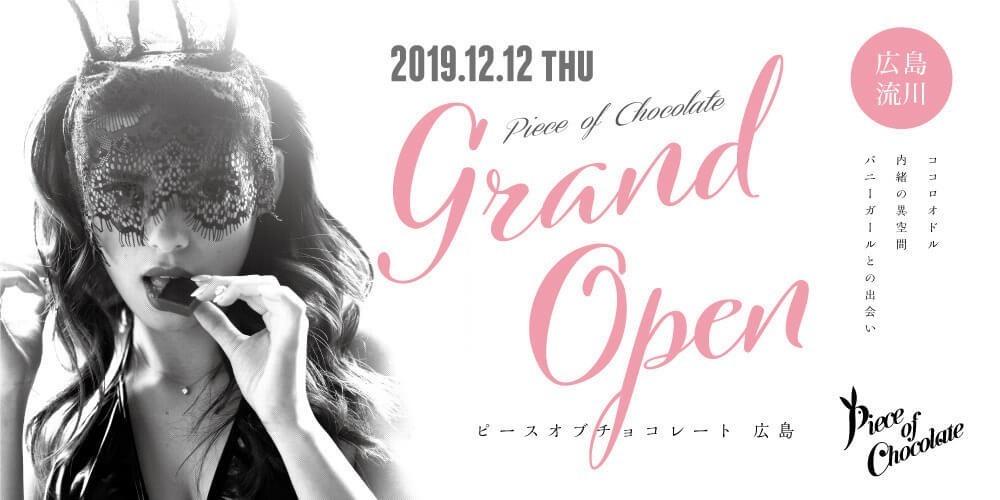 ピースオブチョコレート広島 GRAND OPEN !! 12.12(木):キャバクラ