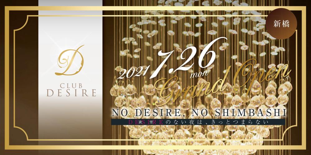 CLUB DESIRE 2021.7.26(月) Grand Open!! :キャバクラ