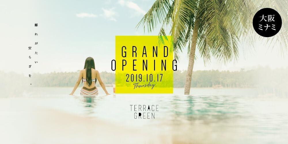 TERRACE GREEN 2019.10.17(木) GRAND OPEN!