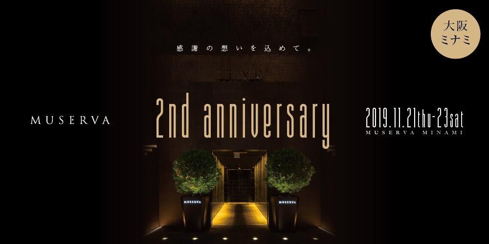 ミュゼルヴァミナミ 2nd ANNIVERSARY !! 11.21(木) - 11.23(土):キャバクラ