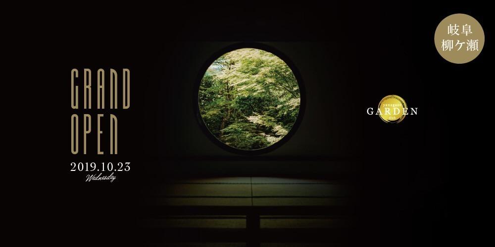 岐阜「柳ヶ瀬ガーデン」2019.10.23(水) GRAND OPEN !!: キャバクラ