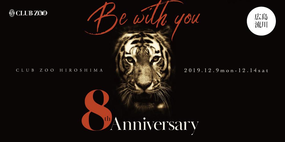 ZOO広島 8th ANNIVERSARY !! 12.09(月) - 12.14(土):キャバクラ