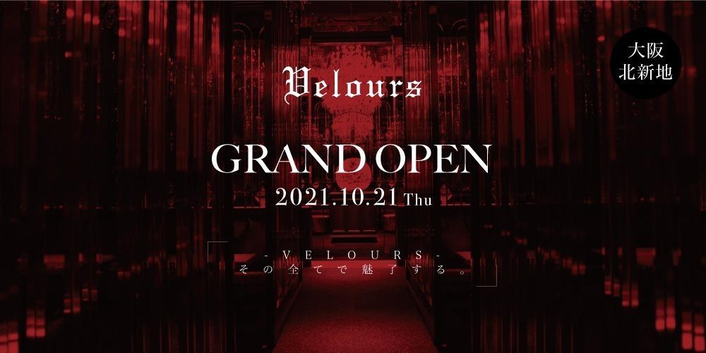 ベロア北新地[CLUB VELOURS] 10.21(木) OPEN!! :キャバクラ ニュークラブ
