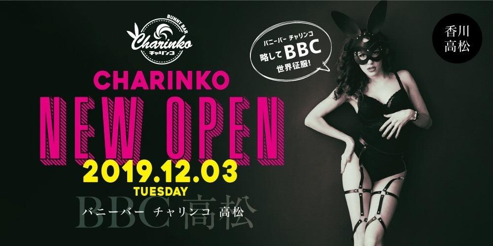 バニーバーチャリンコ高松 NEW OPEN !! 12.3(火):バー