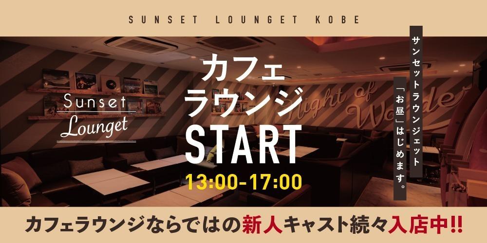 サンセットラウンジェット神戸 カフェラウンジSTART!! 13:00-17:00