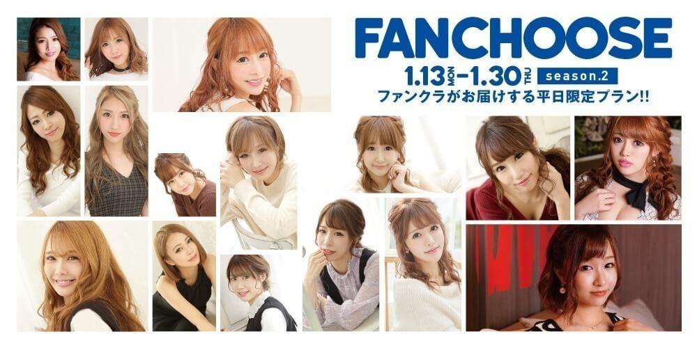 FANCHOOSE Season2 !! 2020/1.13-30:キャバクラ