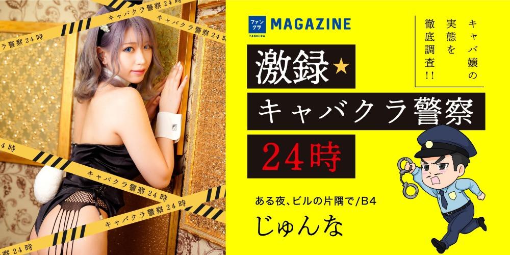 激録★キャバクラ警察24時│ファンクラ・マガジン創刊!!