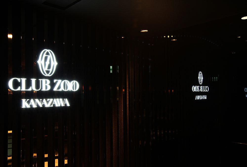 ZOO 金沢/ズーカナザワ