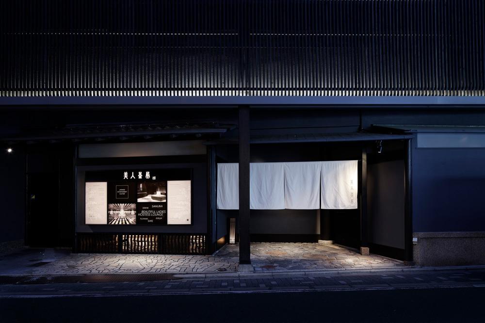 美人茶屋 祇園/ビジンチャヤギオン