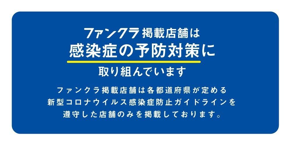 ファンクラ掲載店舗は感染症の予防対策に取り組んでいます!!