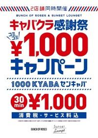 1000キャバ!!!