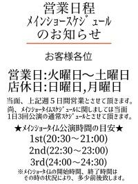 ★営業日程・メインショースケジュール