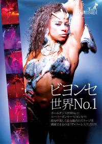 👑 ポールダンス世界No.1ダンサー 👑