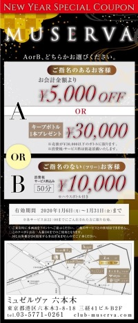 【NEW YEAR SPECIAL COUPON】