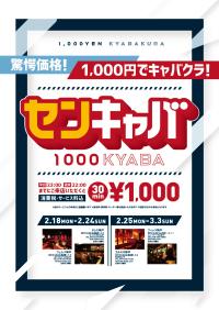驚愕価格!1000円でキャバクラ!