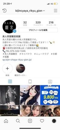 美人茶屋 離宮祇園 公式Instagramはこちら