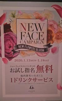 ☆NEWフェイスキャンペーン☆