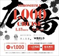 30分1,000円クルーズ🚢❕❕