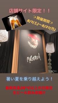 🌈ミュゼルヴァ神戸店舗サイト特別プラン🌈
