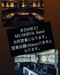 8/8(土) MUSERVA&bieer 合同営業のお知らせ