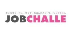 キャバクラ求人・高収入のアルバイト求人・体験入店 JOBCHALLE(ジョブチャレ)