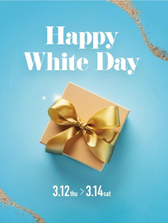 Happy White Day ♪ 03.12(木) - 03.14(土)
