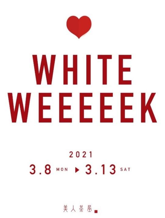 美人茶屋広島 WHITE WEEEEEEK