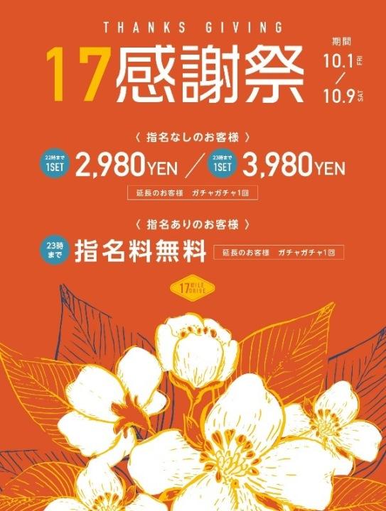 -17感謝祭❣️-  10/1(金)〜10/9(土)
