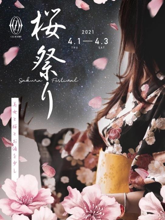 🌸ZOO神戸桜祭り🌸