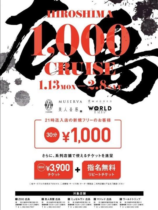★広島1000クルーズ開催★