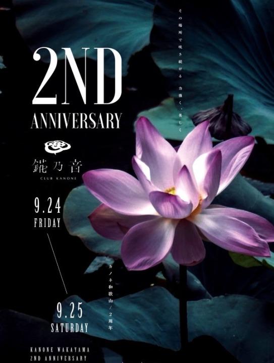 錵乃音和歌山2周年イベント
