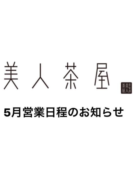 5月度営業日程のお知らせ。