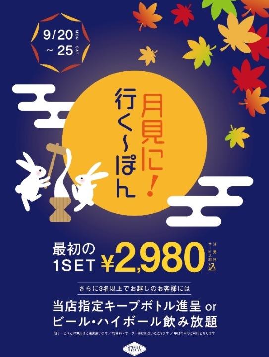 -月見に行く〜ぽん❣️-  9/20(月)〜9/25(土)
