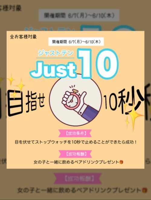 ❊『Just 10』❊