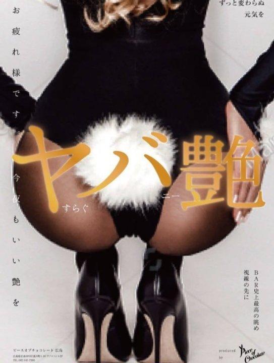 ☆★系列店のバニーBARオープン★☆