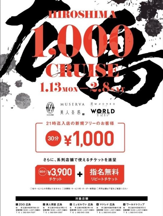 広島 1,000 クルーズ🛥‼️ 大好評イベント! 早くも2週目に突入です!! ご新規でフリーのお客様限定イベント!