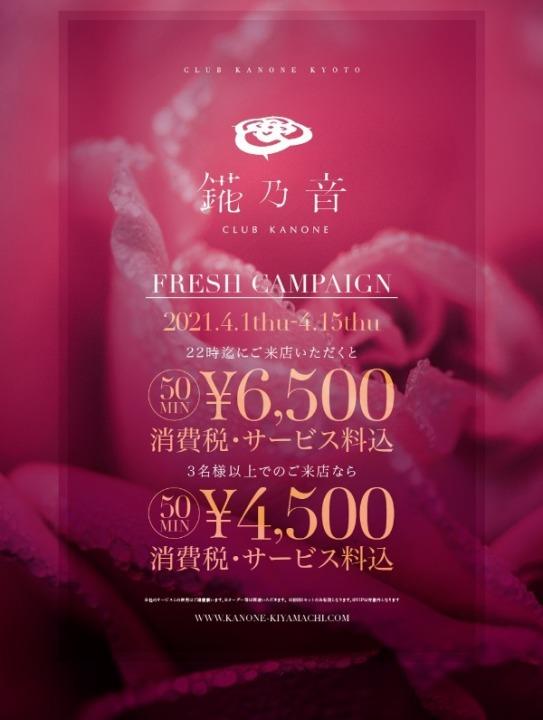 ★フレッシュキャンペーン★