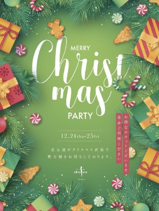 24日(木)~25日(金) サンタ衣装★クリスマスチケット