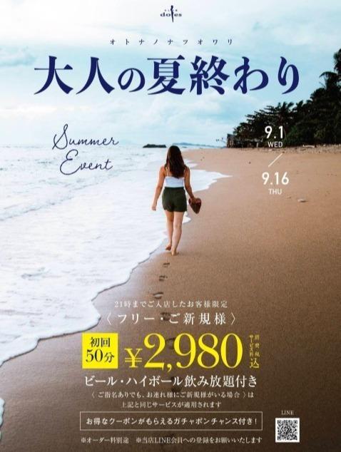 大人の夏終わり~21時迄¥2,980