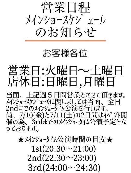 ★営業日程・メインショースケジュール★