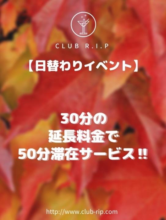 【夜の部限定】日替わりイベント 10/1(木)は!