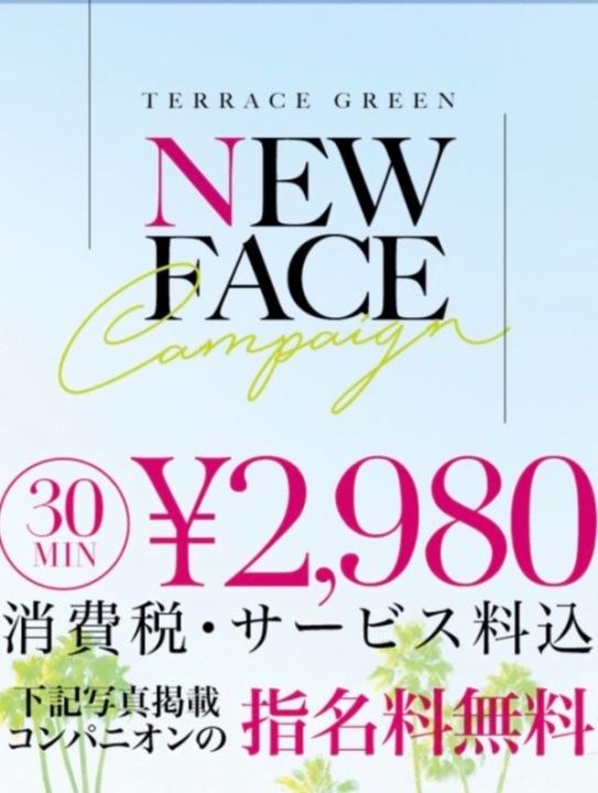 ニューフェイスキャンペーン!! 10/16〜29まで!