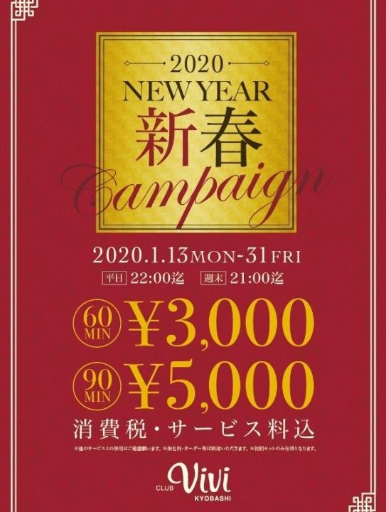 新春campaign